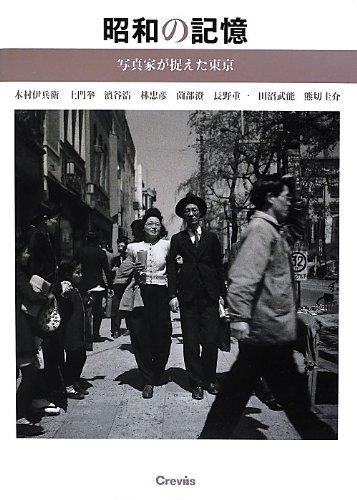 昭和の記憶―写真家が捉えた東京の詳細を見る