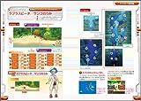 Nintendo DREAM 任天堂ゲーム攻略本 ポケモンレンジャー 光の軌跡 パーフェクトクリアBook (任天堂ゲーム攻略本Nintendo DREAM) 画像