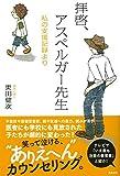 本を読んだ。『拝啓、アスペルガー先生 / 奥田健次』