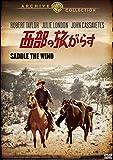 西部の旅がらす [DVD]
