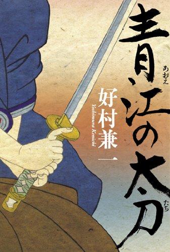 青江の太刀の詳細を見る