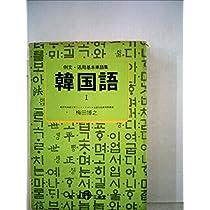 韓国語 (1976年)