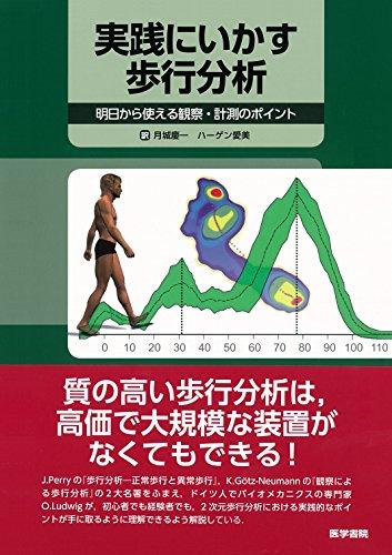 実践にいかす歩行分析: 明日から使える観察・計測のポイント
