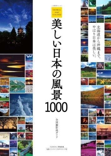 美しい日本の風景1000 (日経BPムック)の詳細を見る
