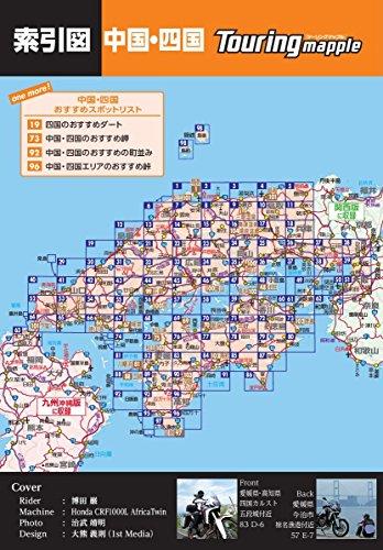 ツーリングマップル 中国・四国 2017 (ツーリング 地図 | マップル)