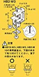 ネグロス電工  吊り金具 HB2-W3