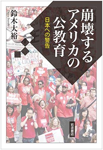 崩壊するアメリカの公教育――日本への警告