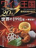 ワイン王国 2019年1月号 No.108