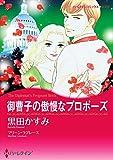漫画家 黒田かすみ セット vol.4 (ハーレクインコミックス)