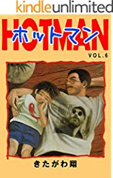 ホットマン 6 (highstone comic)