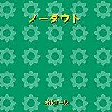 ノーダウト Originally Performed By Official髭男dism (オルゴール)