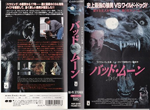 バッドムーン【字幕版】 [VHS]