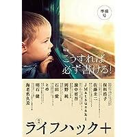 月刊ライフハック+ 〈準備号〉: 特集「こうすれば必ず書ける!」