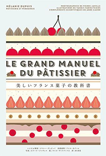 美しいフランス菓子の教科書 メラニー・デュピュイ