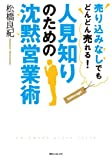 人見知りのための沈黙営業術 (角川フォレスタ)
