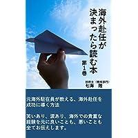 海外赴任が決まったら読む本(第1巻): 元海外駐在員が教える、海外赴任予定者のための本