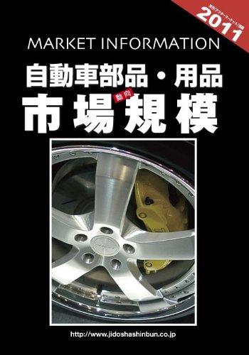 2011 自動車部品・用品マーケット要覧