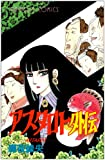 アスタロト外伝 (プリンセスコミックス)