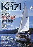 舵(Kazi) 2018年 05 月号 [雑誌]