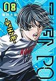 TIEMPO―ティエンポ― 8 (ヤングジャンプコミックス)