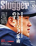 Slugger (スラッガー) 2014年 10月号 [雑誌]