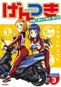 げんつき 3 相模大野女子高校原付部 (MFコミックス フラッパーシリーズ)
