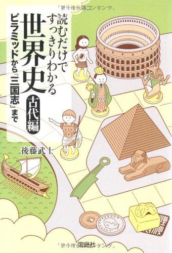 読むだけですっきりわかる世界史 古代編 ピラミッドから「三国志」まで (宝島SUGOI文庫)の詳細を見る
