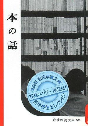 本の話 (岩波写真文庫―田中長徳セレクション)の詳細を見る