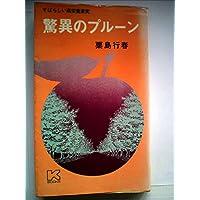 驚異のプルーン―すばらしい高栄養果実 (1978年) (K books)