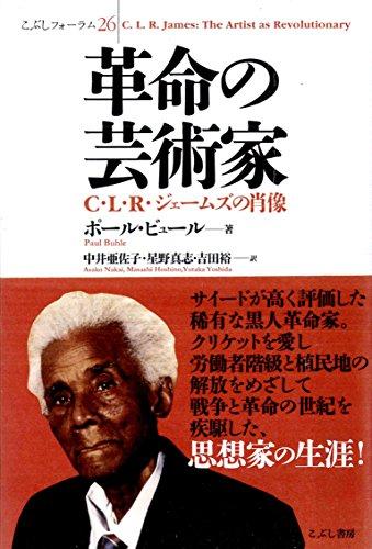 革命の芸術家 C・L・R・ジェームズの肖像 (こぶしフォーラム)
