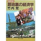 国際版 路地裏の経済学 (中公文庫)