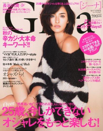 Gina(ジーナ) 15 (JELLY 2013年10月号増刊) [雑誌]