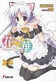 花×華 4 (電撃文庫 い 5-28)