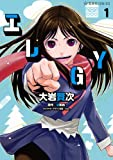 エレGY(1) (星海社COMICS)