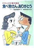 食べ物さん、ありがとう―日本人の栄養学講座 (〔正〕)