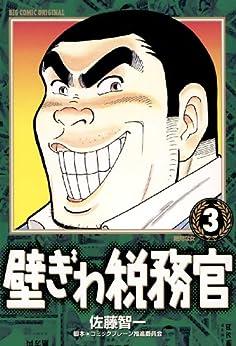 [佐藤智一, コミックブレーン推進委員会]の壁ぎわ税務官(3) (ビッグコミックス)