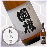 【国権酒造】国権 純米酒 720ml