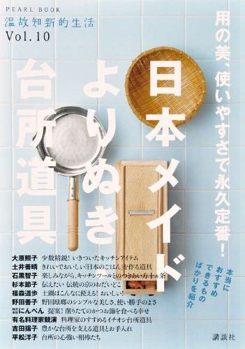 用の美、使いやすさで永久定番 日本メイド よりぬき・台所道具 (温故知新的生活)の詳細を見る