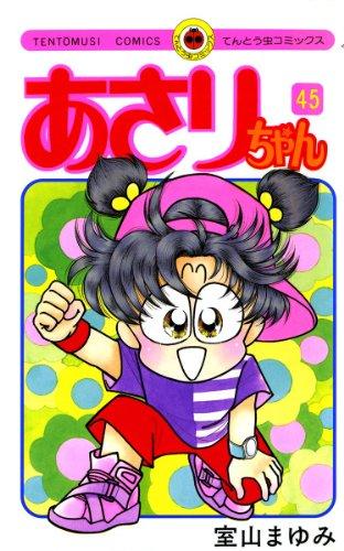 あさりちゃん(45) (てんとう虫コミックス)