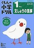 1年生文しょうの読解 (くもんの小学ドリル 国語 文章の読解 1)