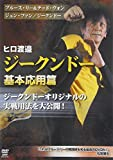 DVD>ヒロ渡邉:ジークンドー基本応用篇 (<DVD>)