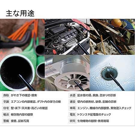 ウマレックス 工業用内視鏡 ビデオフレックスG2M10