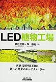 LED植物工場 (B&Tブックス)