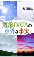 気象DATAの意外な事実