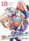 スカート×アフタースクール!(10) (NINO)