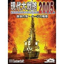 現代大戦略2005~護国の盾・イージス艦隊~ [ダウンロード]