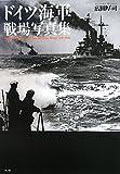 ドイツ海軍 戦場写真集