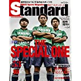 スタンダード岩手 2019年8月臨時増刊号 Vol.64