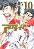 アタック!! 10 (BUNCH COMICS)