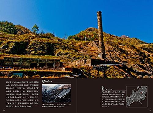 『世界の廃船と廃墟 (nomad books)』の9枚目の画像